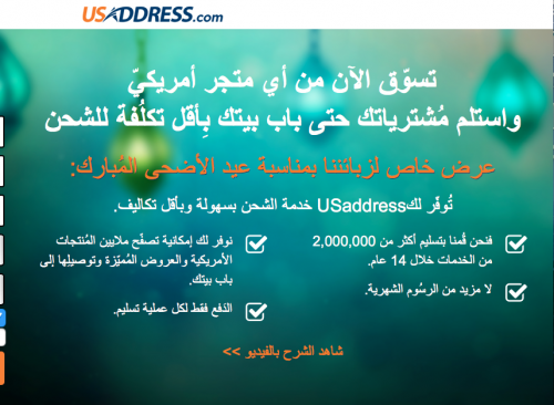 https://www.usaddress.com/welcome/eid17/?aff=q8pay
